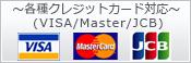 各種クレジットカード対応